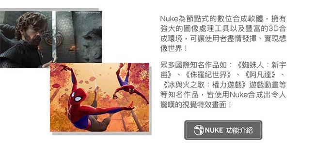 Foundry Nuke數位合成密技大公開