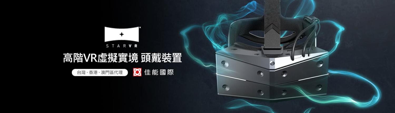 VR虛擬實境戴式裝置