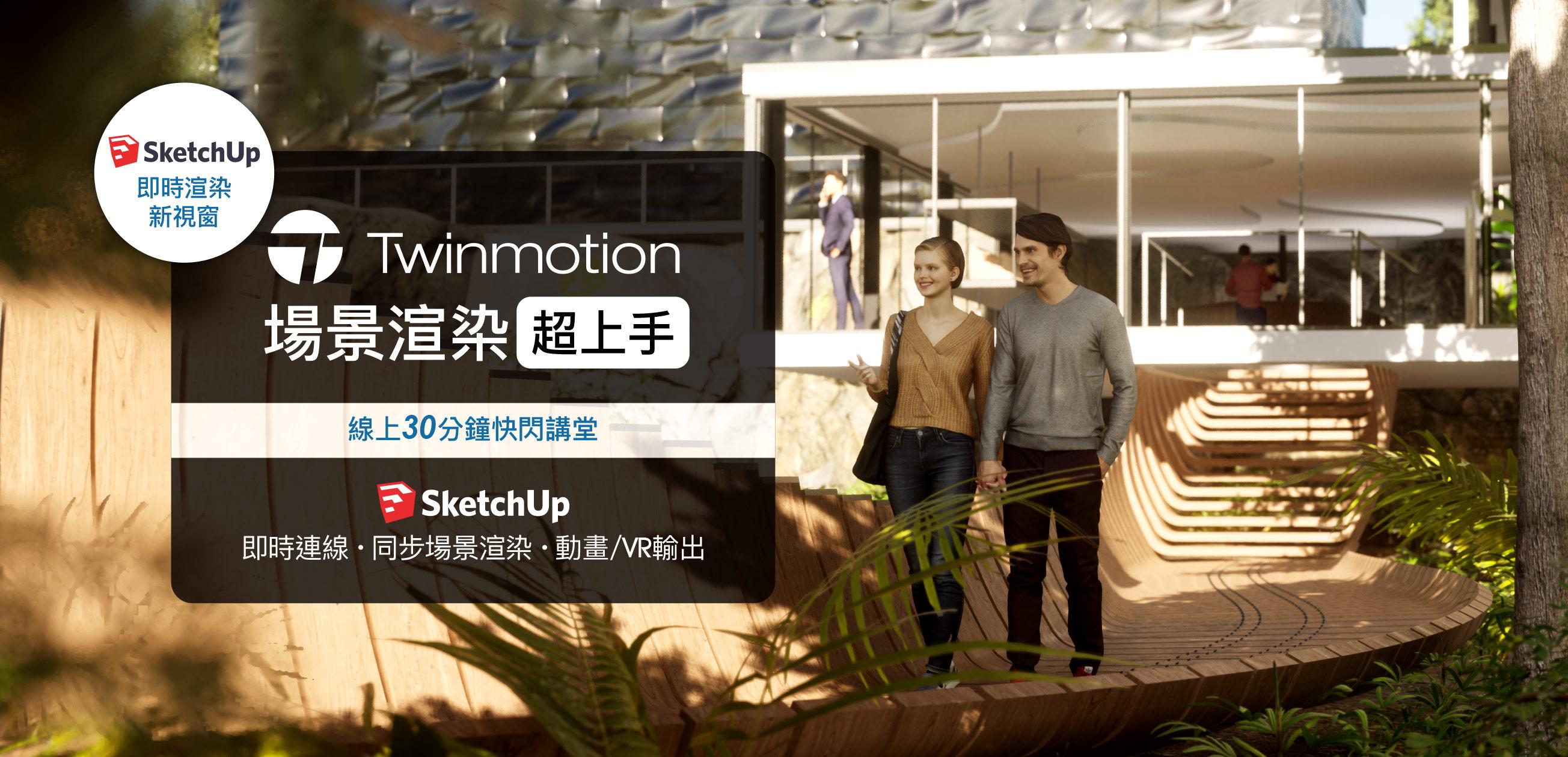 Twinmotion場景渲染 超上手 線上直播活動